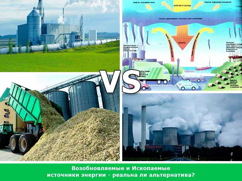 Эко-энергия из биотоплива (ВИЭ) как способ борьбы с парниковым эффектом?